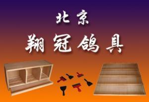 北京翔冠鸽具