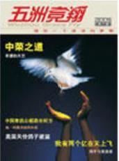 《五洲竞翔》杂志
