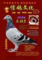 《信鸽文化》杂志