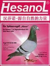 德国汉莎诺赛季专用药