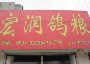 济南宏润鸽药笼具店
