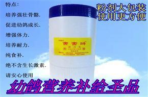 舍舍叫幼鸽营养专用配方粉剂大包装
