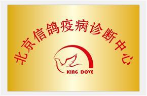 北京赛鸽疫病诊断中心