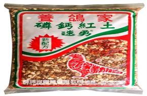 """台湾养鸽家 """"速勇"""" 磷钙红土"""
