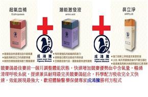 台湾成鸿腾 提速的调理胜利方程式