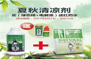 耐久能最新优惠活动!买(绿色精+电解质)送红药水,活动期限:2017年6月1日-8月31日