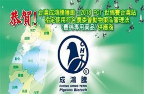 F C I 台湾启航世界大腕齐聚