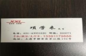 上海叶兰信鸽用品