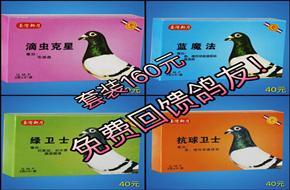 免费赠送价值160元新月鸽药大礼包回馈广大鸽友!