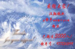 台湾汉翔鸽业感谢鸽友们的支持!