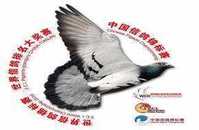 比利时凡赛尔倾情赞助2019年中国鸽坛三大顶级赛事