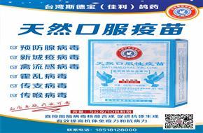 台湾斯德宝原装生物研发的产品――天然口服性疫苗