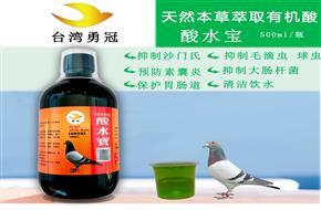 酸水宝--平衡肠道酸度、抑菌防霉、抑制原虫滋生