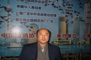上海广龙中外名鸽舍,以诚信求发展
