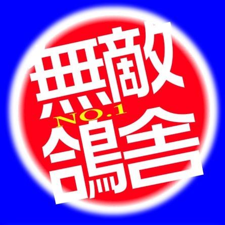 上海无敌联合鸽舍