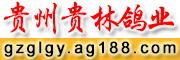 贵州贵林鸽业
