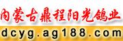 内蒙古鼎程阳光鸽业