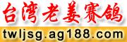 台湾老姜赛鸽