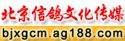 北京信鸽文化传媒