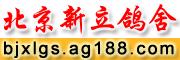 北京新立鸽舍