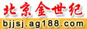 北京金世纪