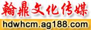 翰鼎文化传媒