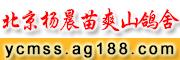 北京�畛棵缢�山��舍