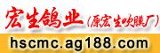 宏生鸽业(原宏生吹膜厂)