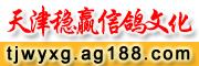 天津稳赢信鸽文化