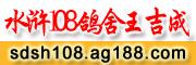 水浒108鸽舍-王吉成