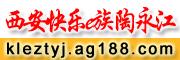 西安快乐e族-陶永江