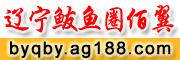 辽宁鲅鱼圈佰翼