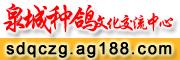 泉城种鸽文化交流中心