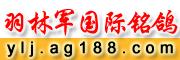 羽林军国际铭鸽