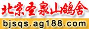 北京圣泉山鸽舍