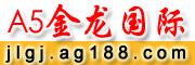 A5金龙国际