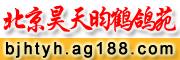 北京昊天昀鹤鸽苑