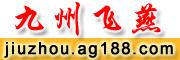 九州�w燕
