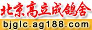 北京高立成鸽舍