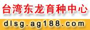 台湾东龙赛鸽育种中心