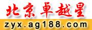 北京卓越星