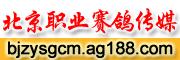 北京职业赛鸽育种中心