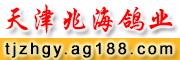 天津兆海鸽业