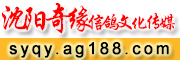 沈阳奇缘信鸽文化传媒