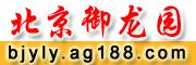 北京御龙园