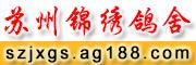 苏州锦绣鸽舍