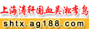 上海�����血�卿晾铠B