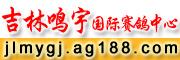 吉林鸣宇国际赛鸽中心