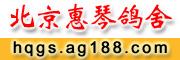 北京惠琴鸽舍