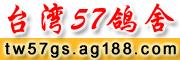 台湾57鸽舍